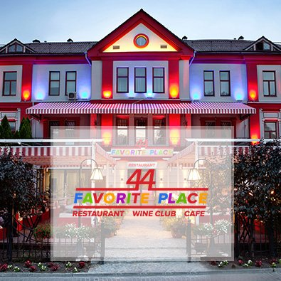 Ресторан «44 Favorite Place»