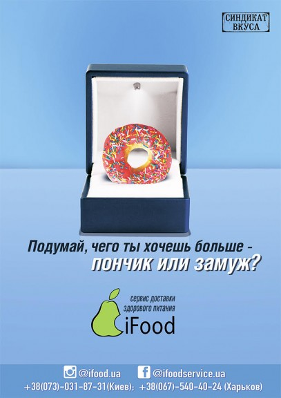 Ifood (Айфуд) - Пончик или замуж?