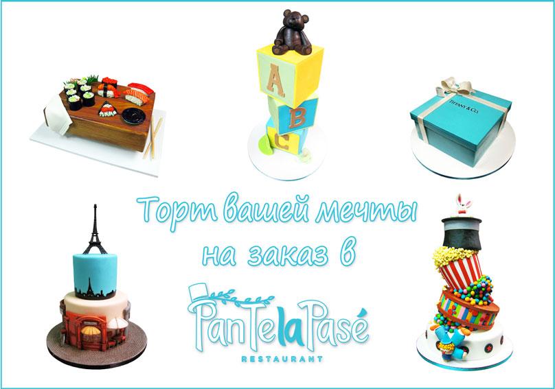 Торты на заказ. Савдебные торты, детские торты, торты ко дню рождения