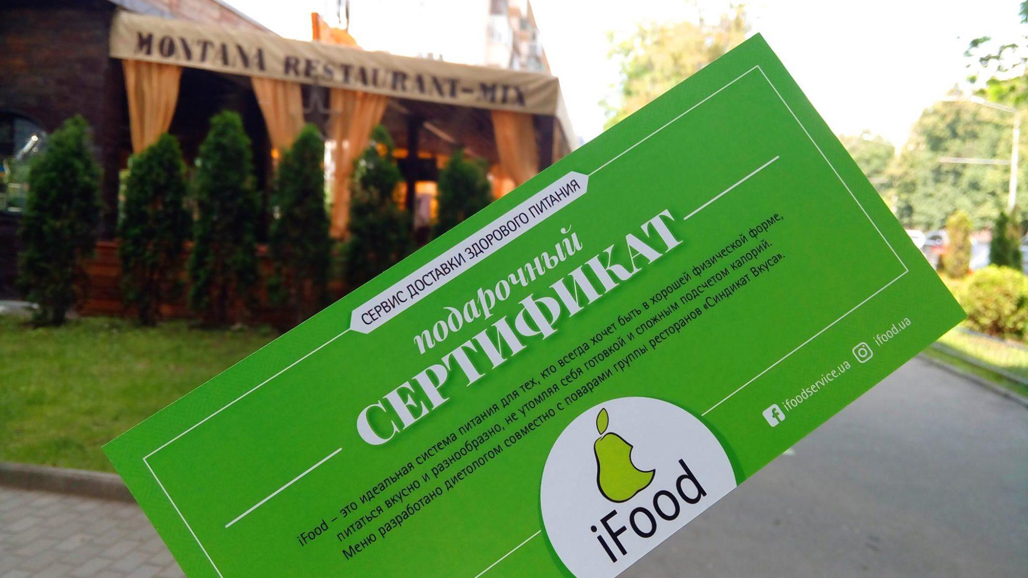 Подарочные сертификаты Айфуд для приобретения одной из программ правильного питания.