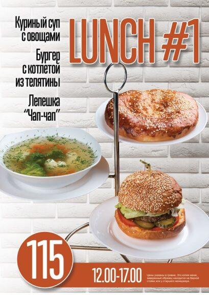 """Бизнес-ланчи ресторана """"44 Favorite Place"""" - легкий ланч - фото, цена"""