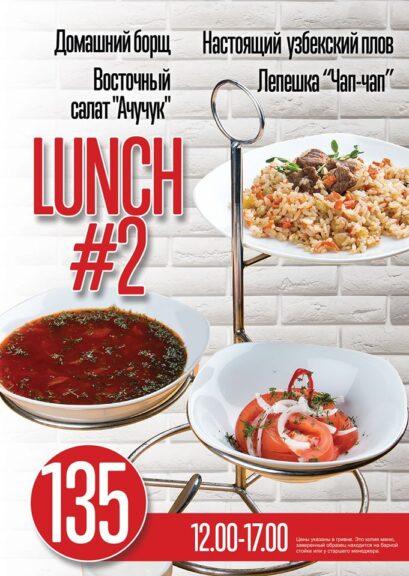 """Бизнес-ланчи ресторана """"44 Favorite Place"""" - фото, цена - обед в центре Харькова"""