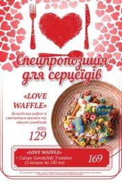 """Love WAFFLE"" ко Дню Святого Валентина!"