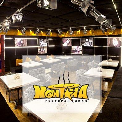 Ресторан-микс «Монтана»