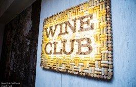 Элитные вина, помощь сомелье в Харькове, Вайн Клуб - фото логотипа из винных пробок