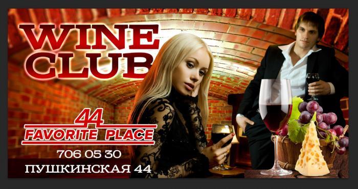 wine_club_36_1_2