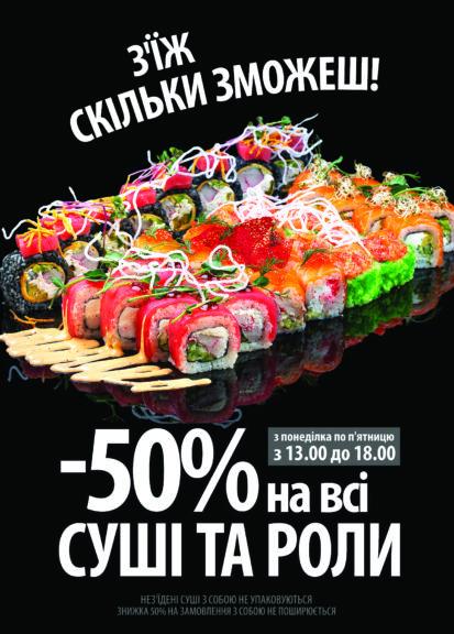 Скидка на суши и роллы -50% во всех ресторанах Синдиката Вкуса - фото