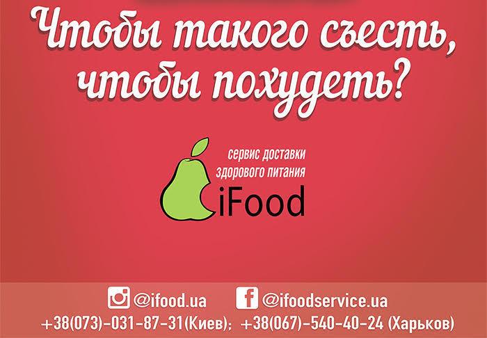 """Что бы такого съесть чтобы похудеть? Телефоны для заказа """"Айфуд"""" по Харькову и Киеву"""