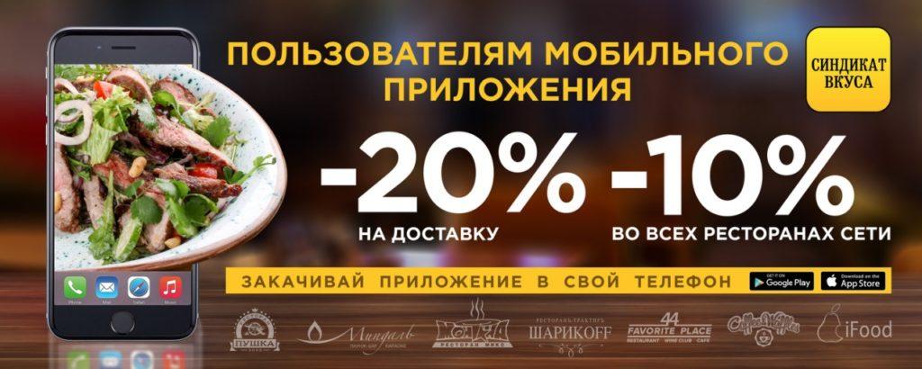 Баннер - Скидка 20 процентов при заказе через мобильное приложение Синдикат Вкуса