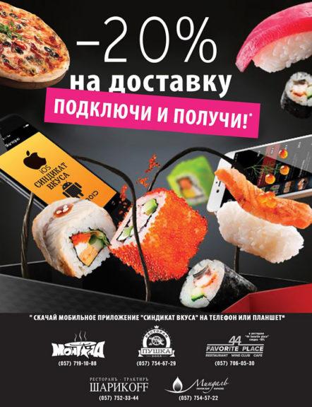 Скидка 20% на доставку еды от сети ресторанов Синдикат Вкуса