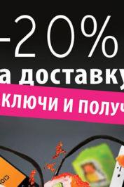 ПОДКЛЮЧИ МОБИЛЬНОЕ ПРИЛОЖЕНИЕ «СИНДИКАТ ВКУСА» И ПОЛУЧИ СКИДКУ 20% НА ДОСТАКУ!