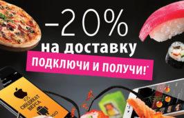 картинка - скидка 20% на доставку еді от ресторанов синдикат вкуса