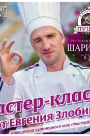 Кулинарный мастер-класс от Евгения Злобина