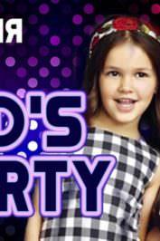 Вечеринка «Kid's Party»!