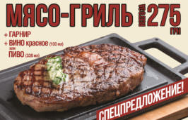 """Спецпредложение в ресторане """"Монтана"""" - мясо-гриль - фото"""