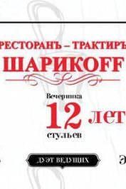 """День Рождения ресторана """"Шарикоff""""!"""
