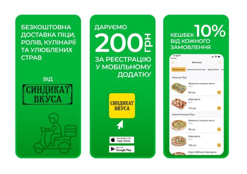 Мобильное приложение Синдикат Вкуса - фото