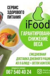 iFood – сервис здорового питаниядля снижения веса и очистки организма