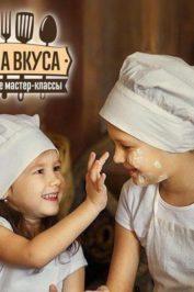 Детские кулинарные мастер-классы!