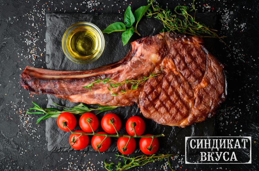 Томагавк (Tomahawk) - стейк на кости из спинной части толстого куска мяса. Классический «мужской» стейк. Синдикат вкуса.