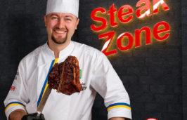 Стейк Зона. Мясо и стейки в ресторнае 44