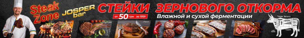 Купить стейки, приготовленное мсясо. Поесть в ресторане или заказать на дом в ресторане 44