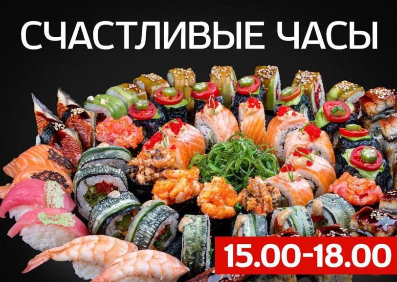 Акция на суши и роллы -50% -, лучшие суши в городе по скидке
