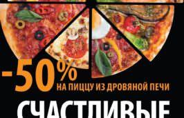 "Скидка на пиццу в ресторане ""Монтана"" - фото, лучшая пицца в Харькове"