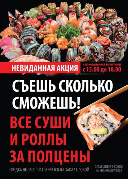 Суши со скидкой в ресторанах Синдиката Вкуса - фото, суши за пол цены