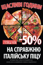 Знижка -50% на справжню Італійську піцу!