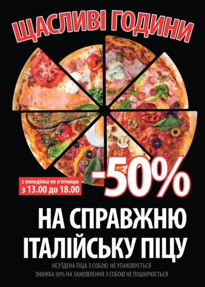"Скидка -50% на настоящую Итальянскую пиццу в ресторане ""Пушка"" - фото, афиша"