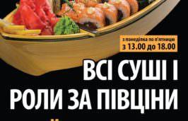"""Все суши и роллы на полцены в ресторанном комплексе """"Пушка-Миндаль"""" - фото, афиша"""