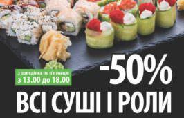 """Скидка на суши и роллы в ресторане """"44 Favorite Place"""" - фото, суши сос скидкой в центре Харькова, самые вкусные суши"""