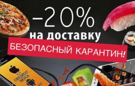 Скидка 20 % на ВСЕ БЛЮДА И НАПИТКИ от цены, указанной на САЙТЕ