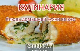 Блюда домашней кухни на вес от Синдиката Вкуса - фото, доставка еды