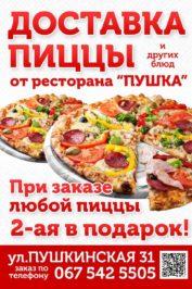 Доставка пиццы. Акция!