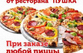 """доставка пиццы от ресторана """"Пушка, акция - фото, пицца в подарок"""""""