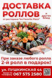 Акция для любителей суши!