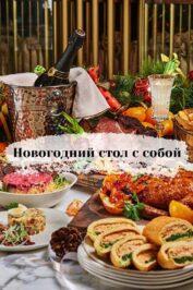 Доставка блюд к Рождественскому столу!